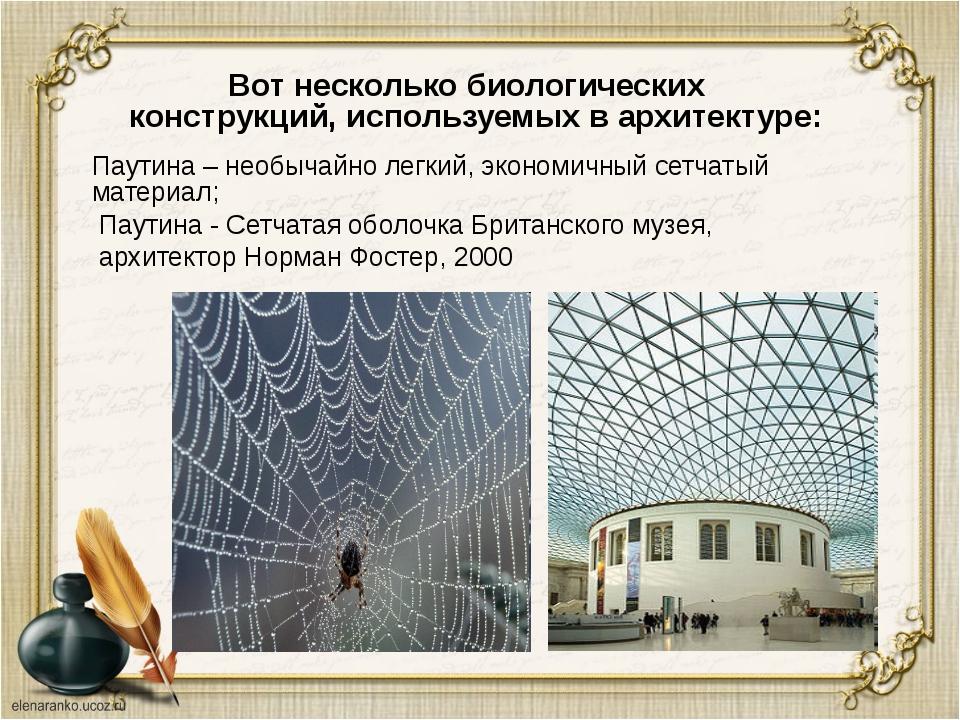 Вот несколько биологических конструкций, используемых в архитектуре: Паутина...