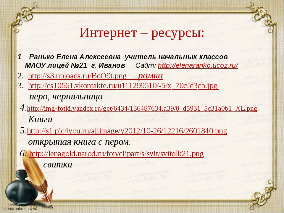 1 Ранько Елена Алексеевна учитель начальных классов МАОУ лицей №21 г. Иванов...