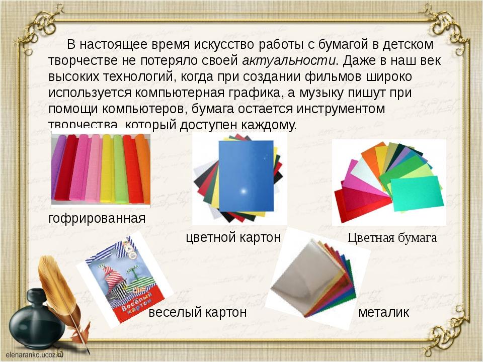В настоящее время искусство работы с бумагой в детском творчестве не потерял...
