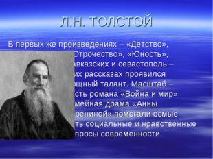 Л.Н. ТОЛСТОЙ В первых же произведениях – «Детство», «Отрочество», «Юность», к
