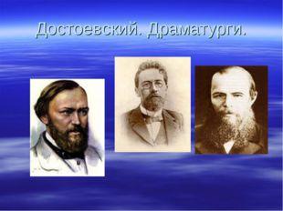 Достоевский. Драматурги.