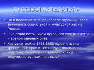 РУССКАЯ ЛИТЕРАТУРА Во II половине 19 в. приобрела огромный вес и значение в с