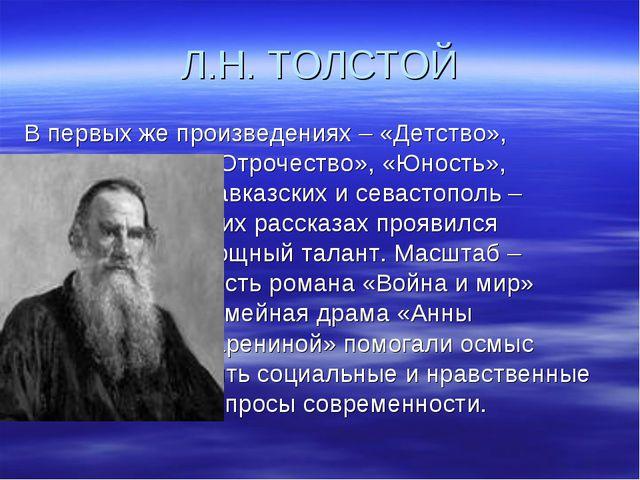 Л.Н. ТОЛСТОЙ В первых же произведениях – «Детство», «Отрочество», «Юность», к...