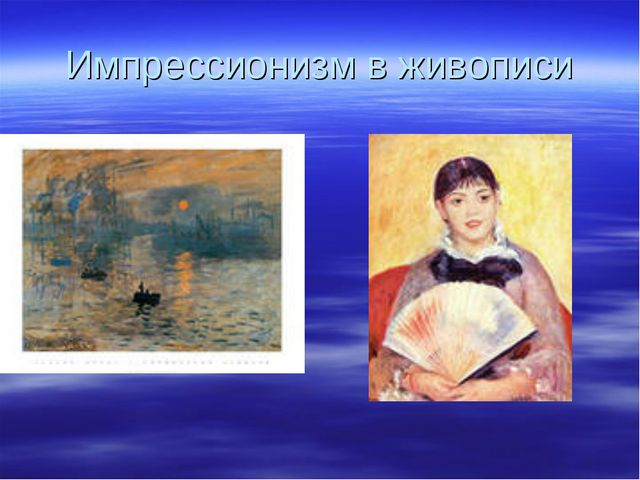 Импрессионизм в живописи