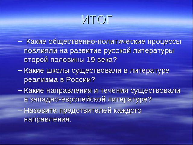 ИТОГ Какие общественно-политические процессы повлияли на развитие русской лит...