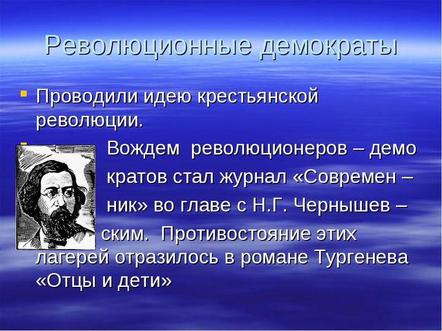 Революционные демократы Проводили идею крестьянской революции. Вождем революц...