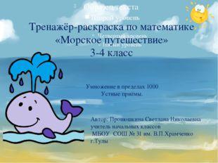 Автор: Пронюшкина Светлана Николаевна учитель начальных классов МБОУ СОШ № 3