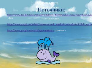 Источники: https://www.google.ru/search?newwindow=1&tbm=isch&source=univ&sa=