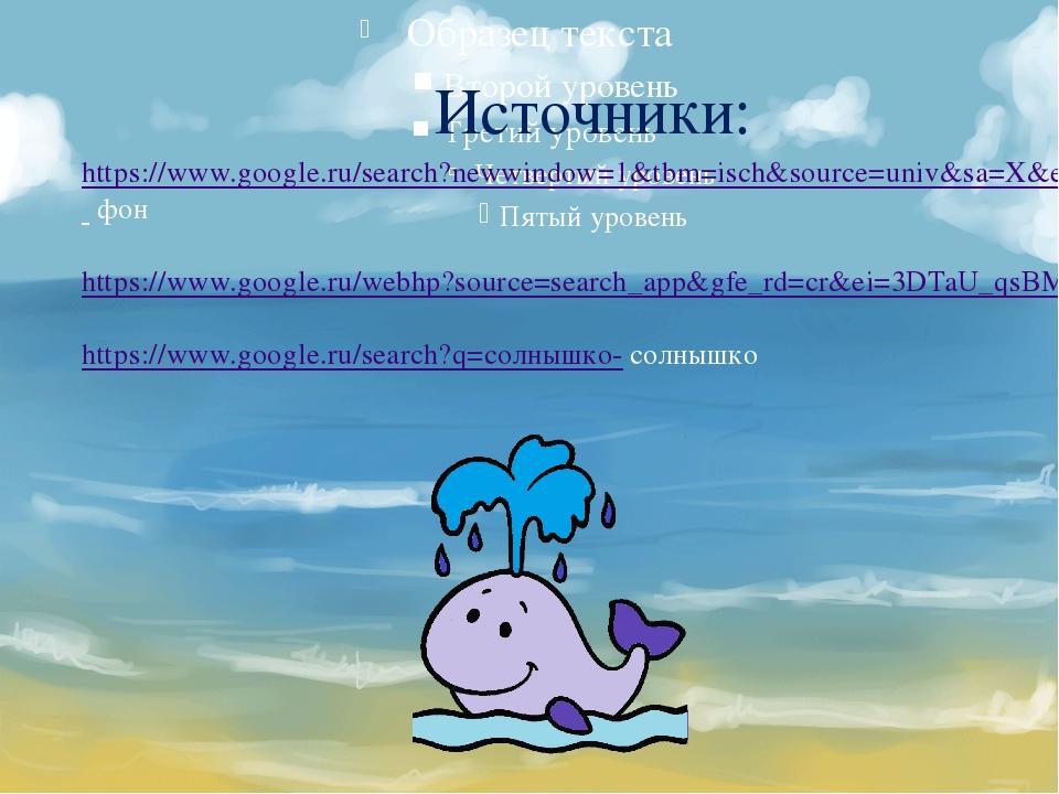 Источники: https://www.google.ru/search?newwindow=1&tbm=isch&source=univ&sa=...