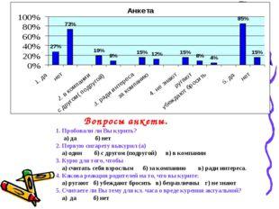 Вопросы анкеты. 1. Пробовали ли Вы курить? а) да б) нет 2. Первую сигарету в