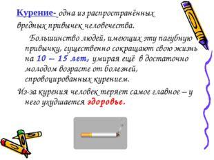 Курение- одна из распространённых вредных привычек человечества. Большинство