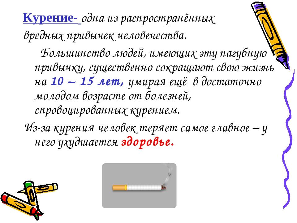 Курение- одна из распространённых вредных привычек человечества. Большинство...