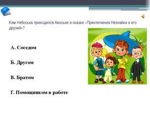 Кем Небоська приходился Авоське в сказке «Приключения Незнайки и его друзей»?