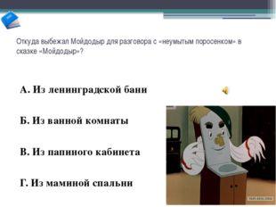 Откуда выбежал Мойдодыр для разговора с «неумытым поросенком» в сказке «Мойдо