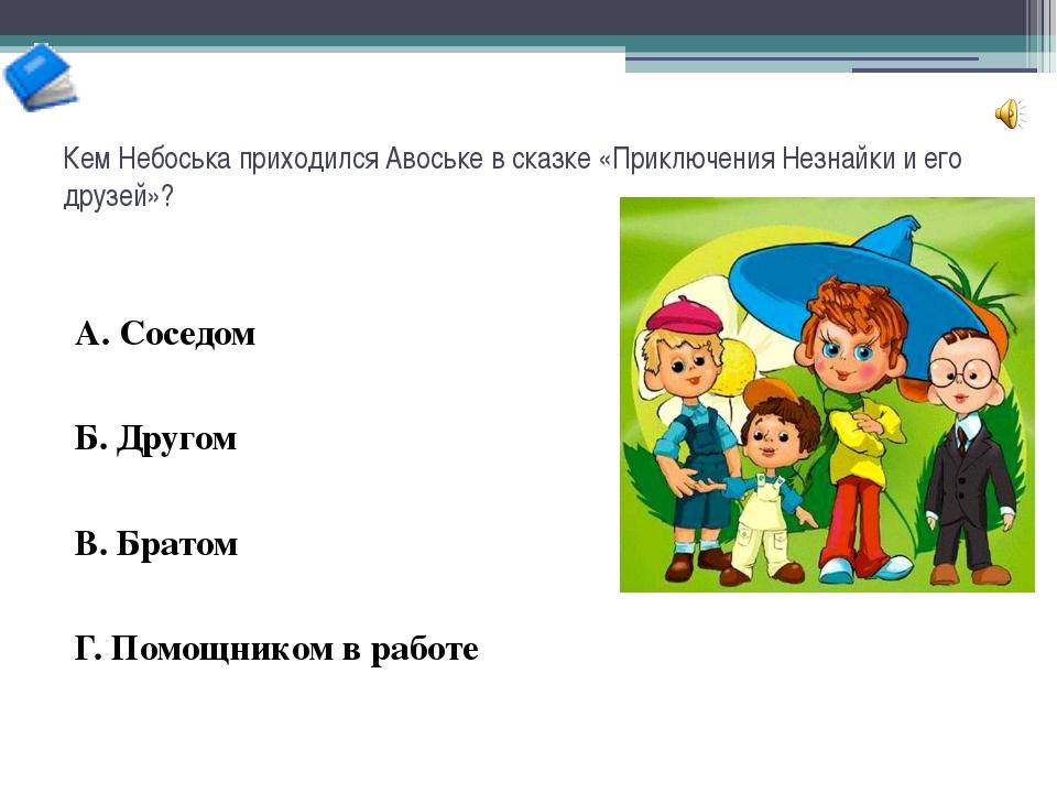 Кем Небоська приходился Авоське в сказке «Приключения Незнайки и его друзей»?...