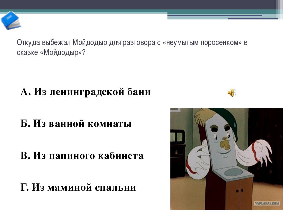 Откуда выбежал Мойдодыр для разговора с «неумытым поросенком» в сказке «Мойдо...