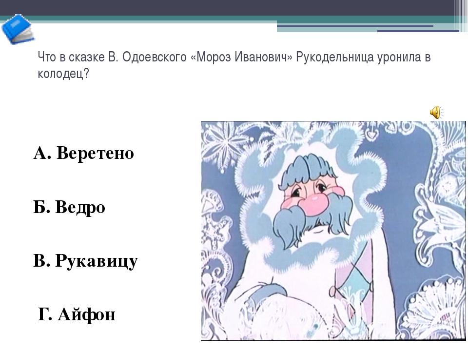 Что в сказке В. Одоевского «Мороз Иванович» Рукодельница уронила в колодец?...