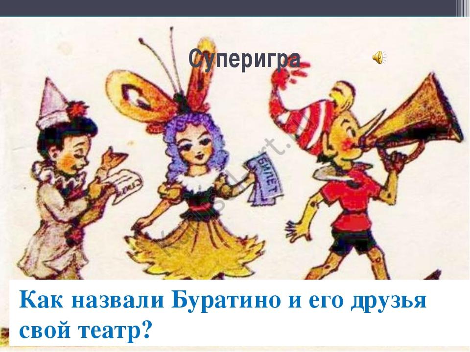 Суперигра Как назвали Буратино и его друзья свой театр?