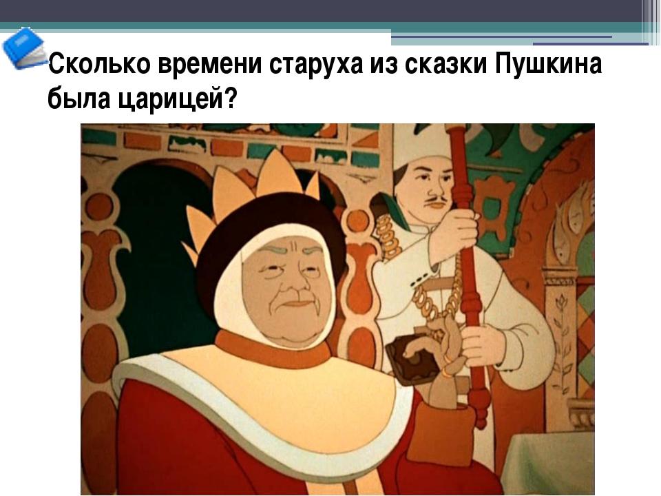 Сколько времени старуха из сказки Пушкина была царицей?