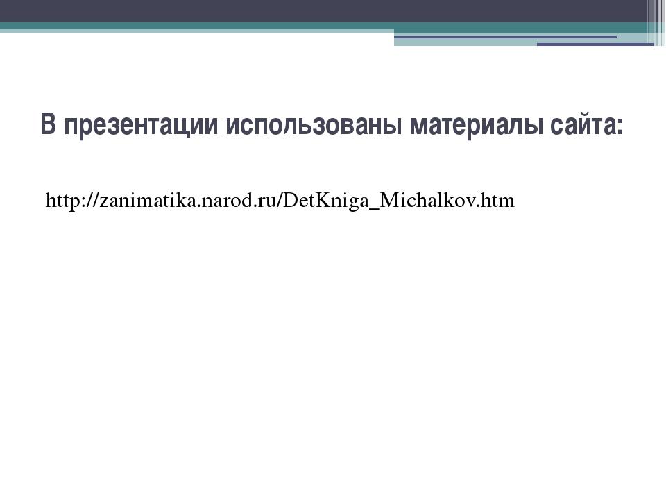 В презентации использованы материалы сайта: http://zanimatika.narod.ru/DetKni...
