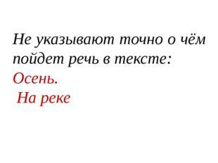 © InfoUrok.ru Не указывают точно о чём пойдет речь в тексте: Осень. На реке