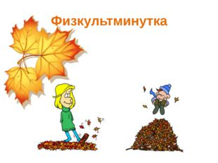 Физкультминутка © InfoUrok.ru Вот этот звук, что я тут вставил вверху, вставл
