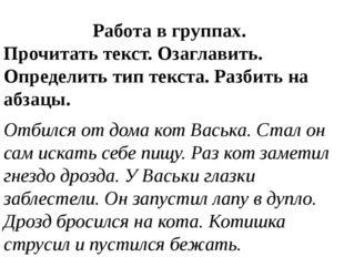 © InfoUrok.ru Работа в группах. Прочитать текст. Озаглавить. Определить тип т