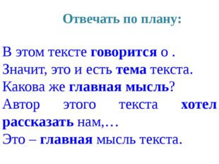 © InfoUrok.ru Отвечать по плану: В этом тексте говорится о . Значит, это и ес