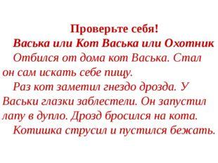 © InfoUrok.ru Проверьте себя! Васька или Кот Васька или Охотник Отбился от до