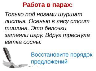 © InfoUrok.ru Только под ногами шуршат листья. Осенью в лесу стоит тишина. Эт