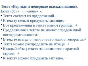 © InfoUrok.ru Тест: «Верные и неверные высказывания». Если «да»- +, «нет»- -.