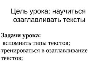 © InfoUrok.ru Цель урока: научиться озаглавливать тексты Задачи урока: вспомн