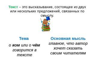 © InfoUrok.ru Тема о ком или о чём говорится в тексте Основная мысль главное,
