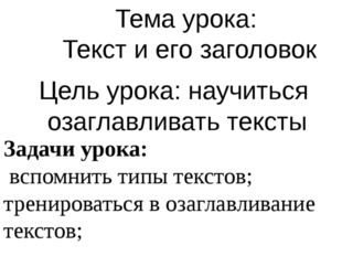 © InfoUrok.ru Тема урока: Текст и его заголовок Цель урока: научиться озаглав