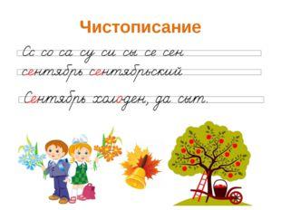 Чистописание © InfoUrok.ru