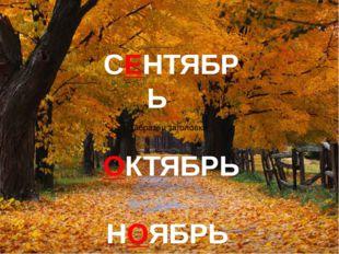 © InfoUrok.ru СЕНТЯБРЬ ОКТЯБРЬ НОЯБРЬ