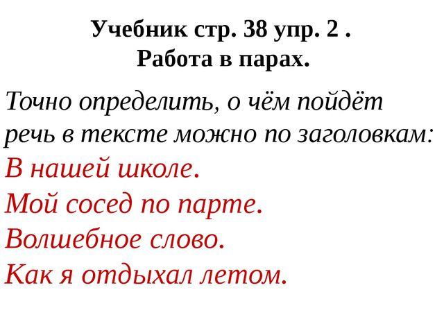 © InfoUrok.ru Учебник стр. 38 упр. 2 . Работа в парах. Точно определить, о чё...