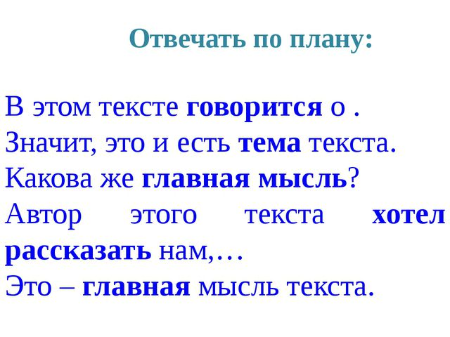 © InfoUrok.ru Отвечать по плану: В этом тексте говорится о . Значит, это и ес...
