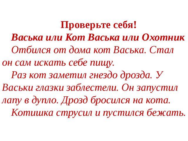 © InfoUrok.ru Проверьте себя! Васька или Кот Васька или Охотник Отбился от до...