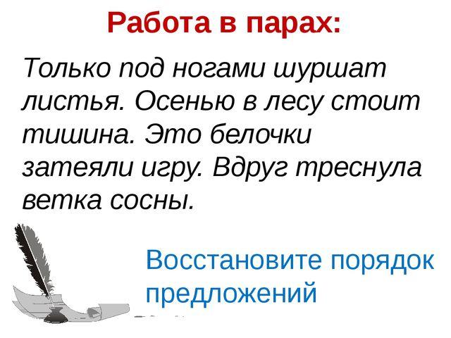 © InfoUrok.ru Только под ногами шуршат листья. Осенью в лесу стоит тишина. Эт...