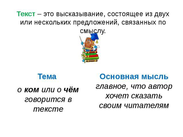 © InfoUrok.ru Тема о ком или о чём говорится в тексте Основная мысль главное,...