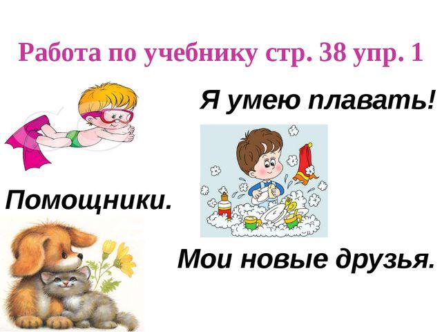 © InfoUrok.ru Работа по учебнику стр. 38 упр. 1 Я умею плавать! Помощники. Мо...