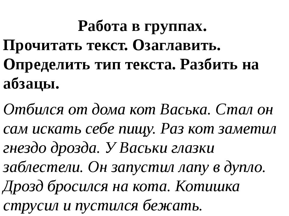 © InfoUrok.ru Работа в группах. Прочитать текст. Озаглавить. Определить тип т...