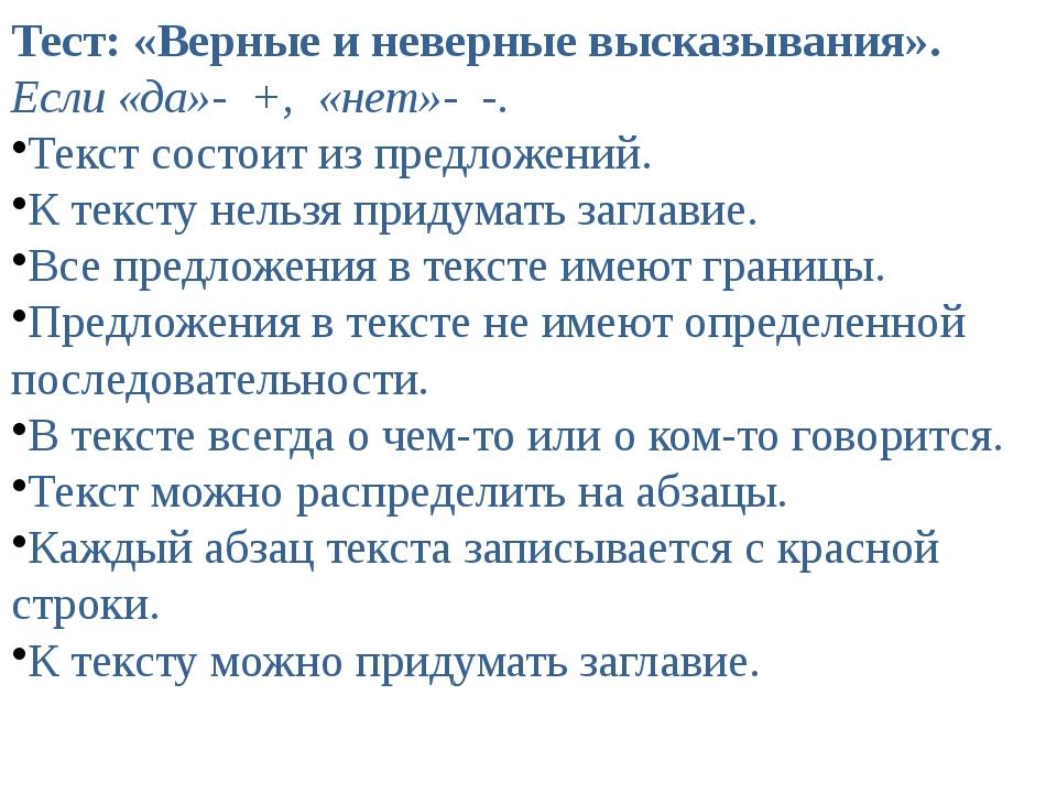 © InfoUrok.ru Тест: «Верные и неверные высказывания». Если «да»- +, «нет»- -....