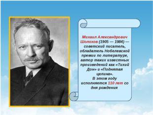 Михаил Александрович Шолохов (1905 — 1984) — советский писатель, обладатель