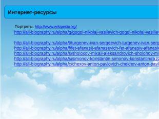 Интернет-ресурсы  http://all-biography.ru/alpha/g/gogol-nikolaj-vasilevich-