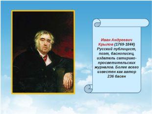 Иван Андреевич Крылов (1769-1844) Русский публицист, поэт, баснописец, издат