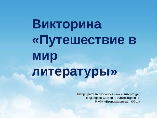 Автор: учитель русского языка и литературы Медведева Светлана Александро...