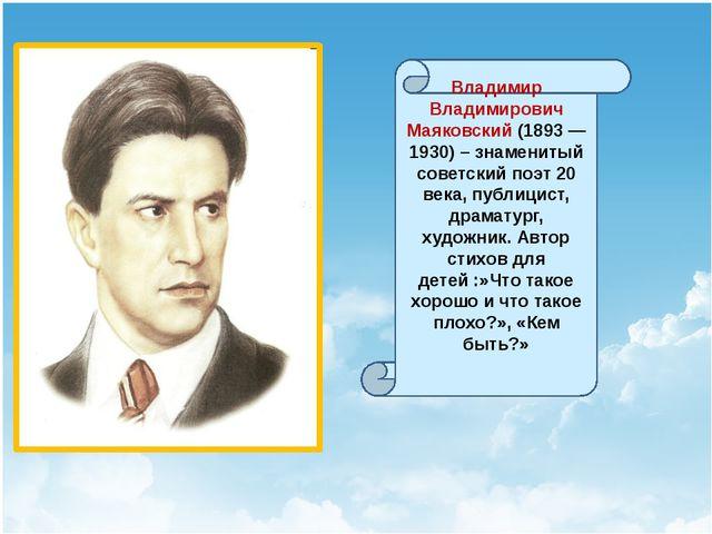Владимир Владимирович Маяковский (1893 — 1930) – знаменитый советский поэт 2...