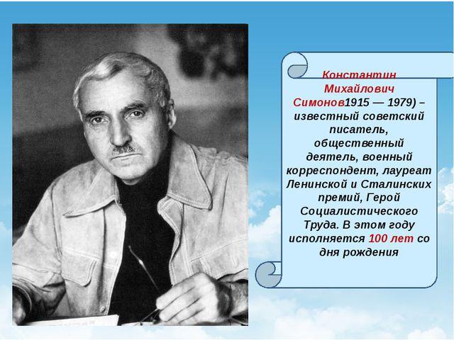 Константин Михайлович Симонов1915 — 1979) – известный советский писатель, об...